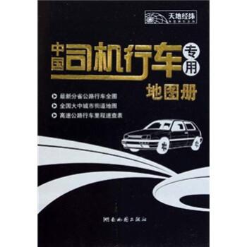 中国司机行车专用地图册