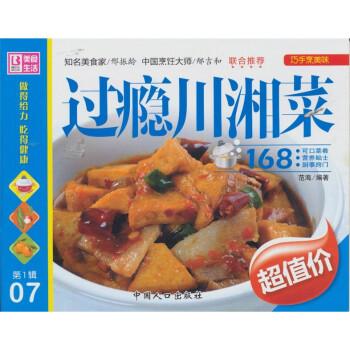 巧手烹美味:过瘾川湘菜 电子版下载