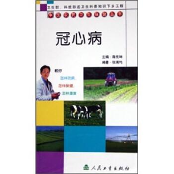 中国农民卫生保健丛书·冠心病 试读