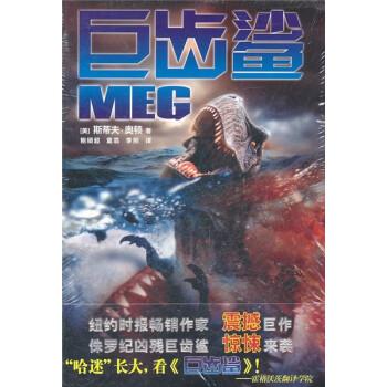 巨齿鲨 PDF版下载
