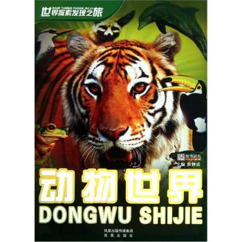 世界探索发现之旅:动物世界 [7-10岁] PDF版