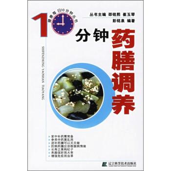 10分钟药膳调养 PDF电子版