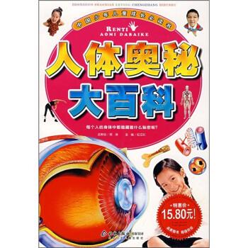 中国少年儿童成长必读书:人体奥秘大百科 [11-14岁] 电子书下载
