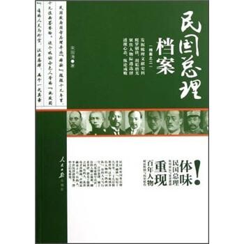 民国总理档案 电子版