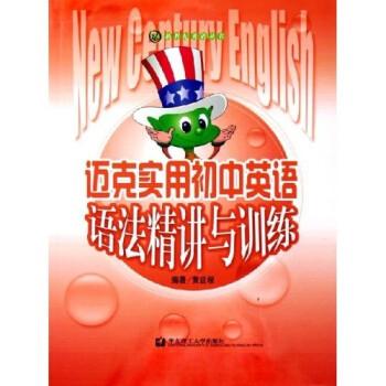 新世纪英语丛书:迈克实用初中英语语法精讲与训练 PDF版