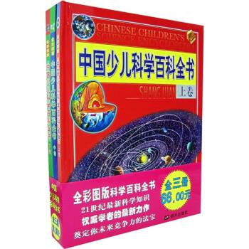 中国少儿科学百科全书 [7-14岁] 电子版