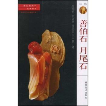 寿山石常识·名贵石种:善伯石 月尾石 PDF版下载