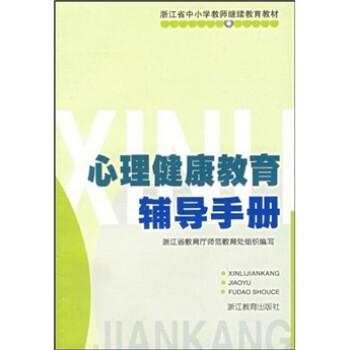 心理健康教育辅导手册 版
