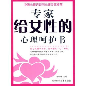 专家给女性的心理呵护书 PDF版下载