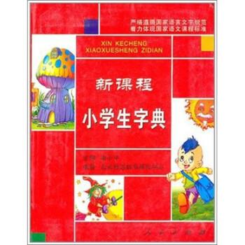 新课程小学生字典 电子版下载