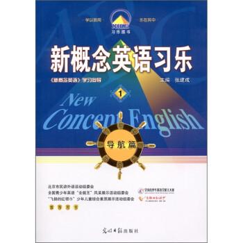 习乐图书·新概念英语习乐:《新概念英语》学习向导 在线