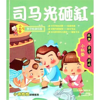 小私塾:司马光砸缸+晏子使楚 [11-14岁] 电子书下载