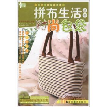 拼布生活丛书:时尚包袋 下载