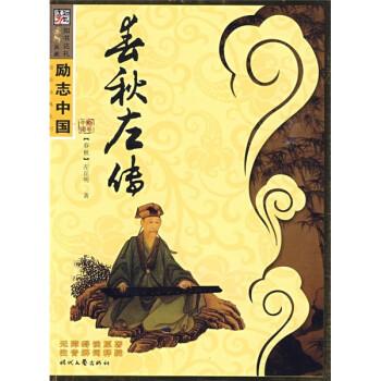 励志中国·国学经典系列:春秋左传 在线阅读