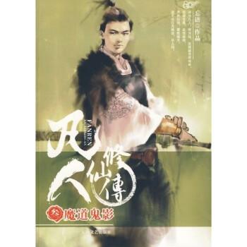 凡人修仙传3:魔道鬼影 PDF版下载