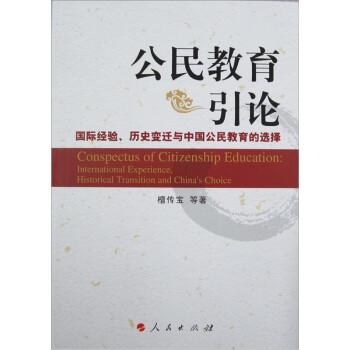 公民教育引论:国际经验、历史变迁与中国公民教育的选择 PDF电子版