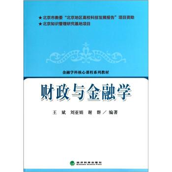 财政与金融学 PDF电子版