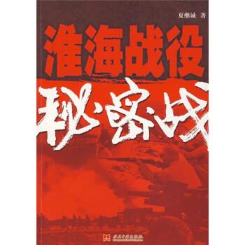 淮海战役秘密战 电子版下载