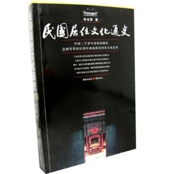 民国居住文化通史 PDF电子版