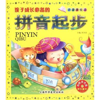 孩子成长必备的拼音起步 [3-6岁] PDF版下载