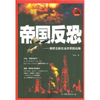 帝国反恐:用鲜血换石油的帝国战略 试读