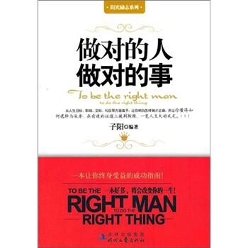 做对的人做对的事  [To be the Right Man] PDF电子版