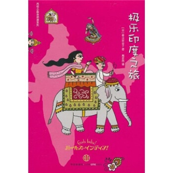 风情小国自助游系列:极乐印度之旅 PDF版