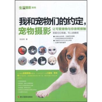 生活摄影系列:我和宠物们的约定,宠物摄影 电子书下载