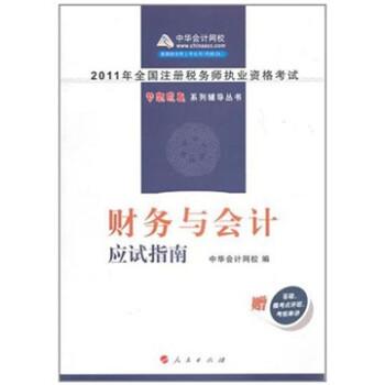 财务与会计·应试指南:2011年注册税务师考试 试读