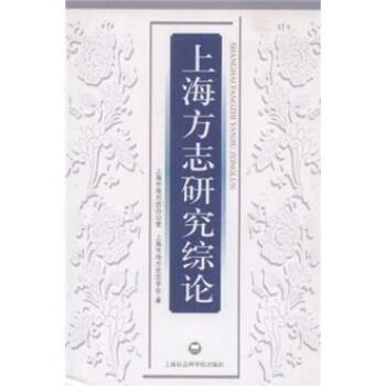 上海方志研究综论 下载