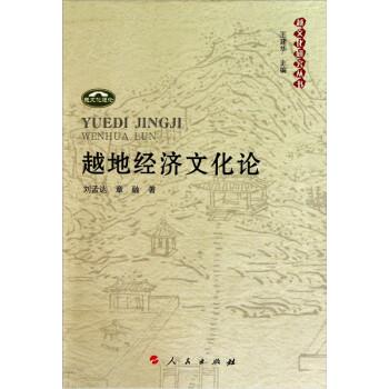 越地经济文化论 电子书