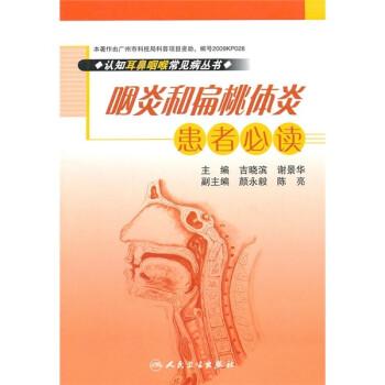 咽炎和扁桃体炎患者必读 PDF版下载