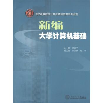 21世纪高等院校计算机基础教育系列教材:新编大学计算机基础 电子书