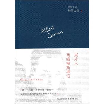 加缪文集1:局外人西绪福斯神话 电子版