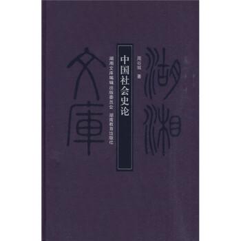 中国社会史论 电子版