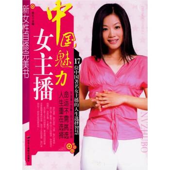 中国魅力女主播:17位中国著名女主播的人生选择智慧 PDF版