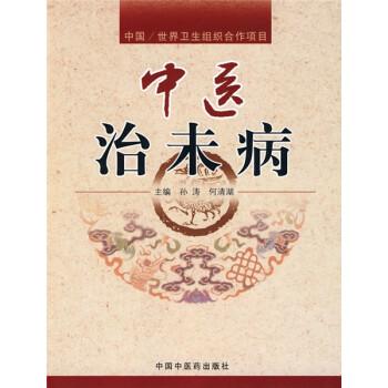 中医治未病 PDF版