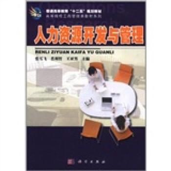 """普通高等教育""""十二五""""规划教材·高等院校工商管理类教材系列:人力资源开发与管理 PDF电子版"""