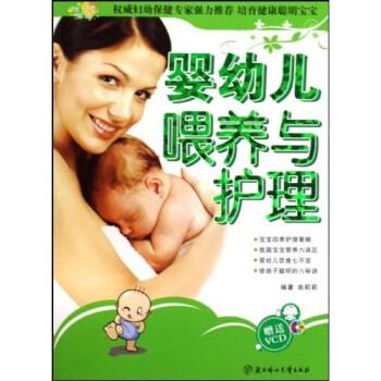 婴幼儿喂养与护理 在线下载