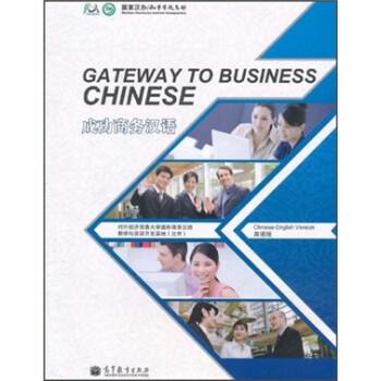 成功商务汉语  [Gateway to Business Chinese] 下载