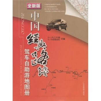 中国经典路线驾车自助游地图册 电子版