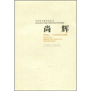 尚辉:20世纪,一个民族的审美视野 电子书下载