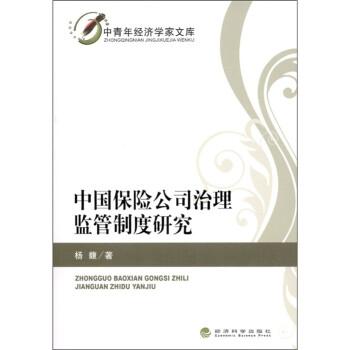 中国保险公司治理监管制度研究 在线阅读