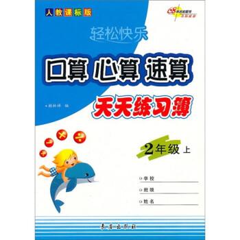 轻松快乐:口算·心算·速算天天练习簿 PDF版