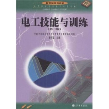电工技能与训练 电子版