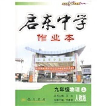 启东中学作业本:9年级物理 下载