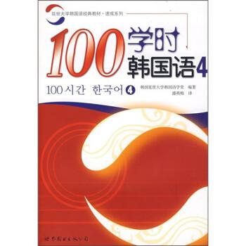 延世大学韩国语经典教材·速成系列:100学时韩国语4 电子版