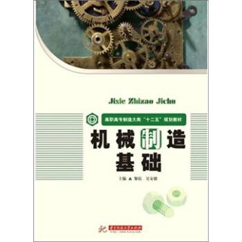 机械制造基础 PDF版下载