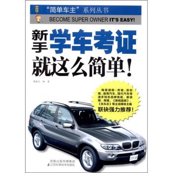 新手学车考证就这么简单 PDF版下载