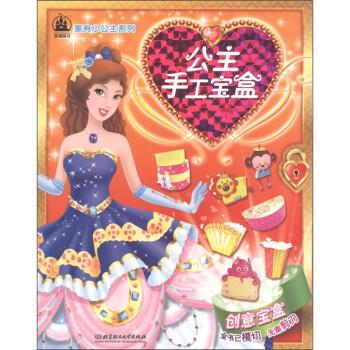 格林图书·家有小公主系列:公主手工宝盒·创意宝盒 [7-10岁] 试读